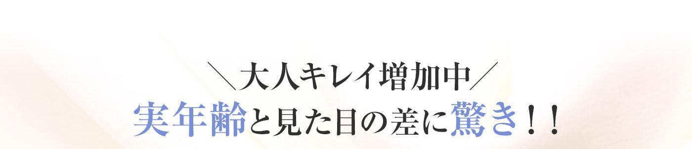 \大人キレイ増加中/実年齢と見た目の差に驚き!!