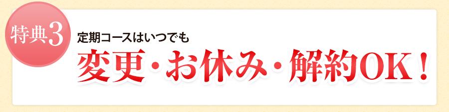 特典3 いつでもお届け日のお届け日の変更・お休みOK!!